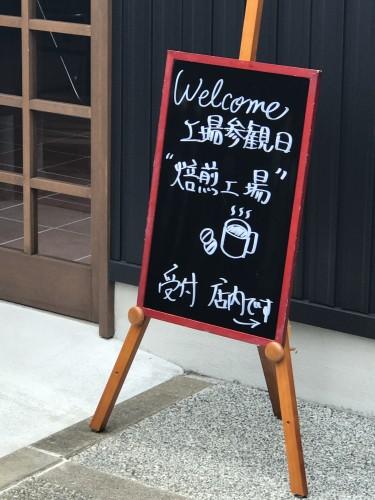工場参観日最終日!イメージ1