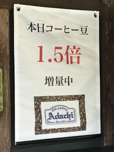 コーヒー豆増量セールイメージ1