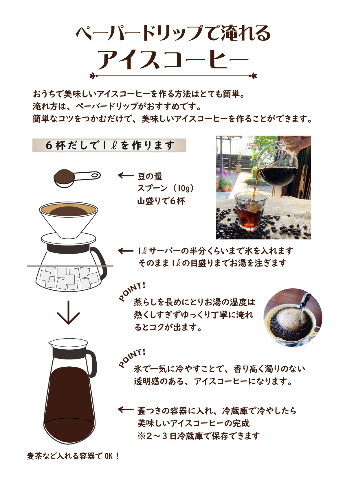 how-to-brew-iced-coffee