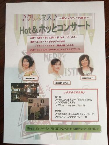 Hot & ホッとコンサートイメージ1