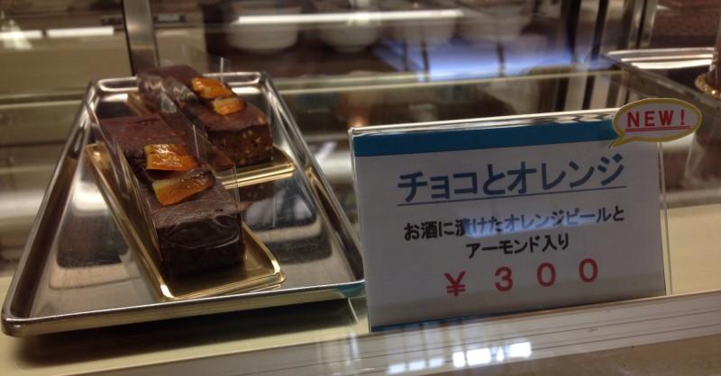 チョコとオレンジのケーキイメージ1