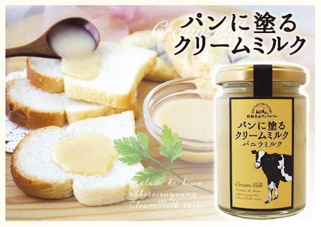 パンに塗るクリームミルク。イメージ1