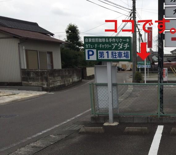 「駐車場がいっぱいです!」イメージ1