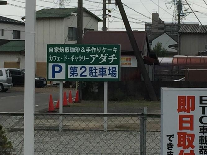 「駐車場がいっぱいです!」イメージ2