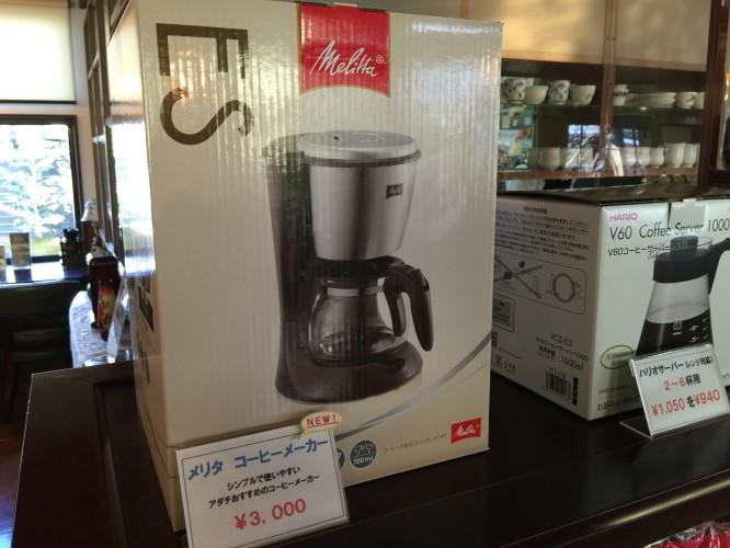 コーヒーメーカー!イメージ1