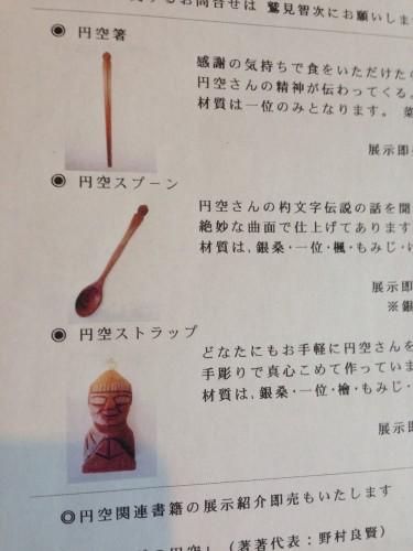 円空彫特産品展示会イメージ1
