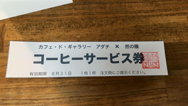 アダチ × 然の膳さんイメージ1