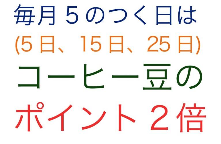 5のつく日!!イメージ1
