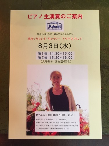 野田真利子さんピアノ生演奏イメージ1