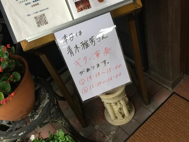 青木雅芳さんギター演奏イメージ1