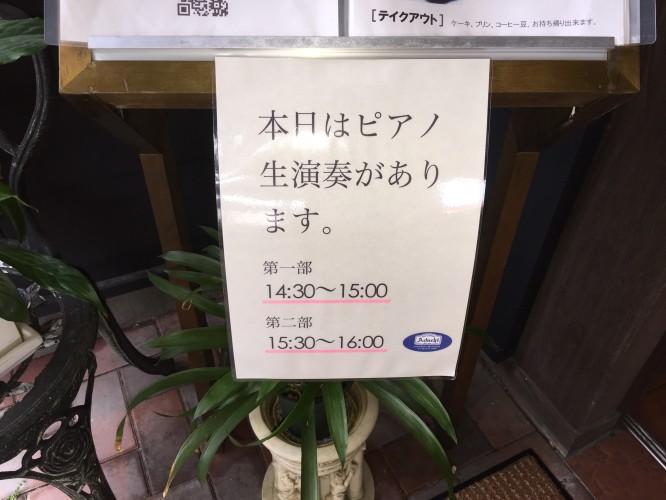 ピアノ生演奏&円空展最終日イメージ1
