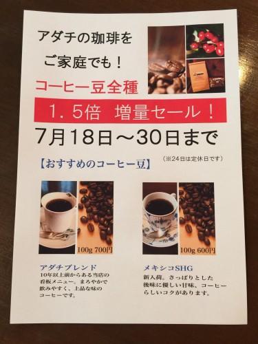 コーヒー豆増量 30日までイメージ1