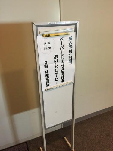 関市成人学校講座イメージ1