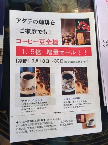 コーヒー豆増量中。イメージ1