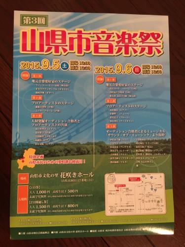 山県市音楽祭イメージ1