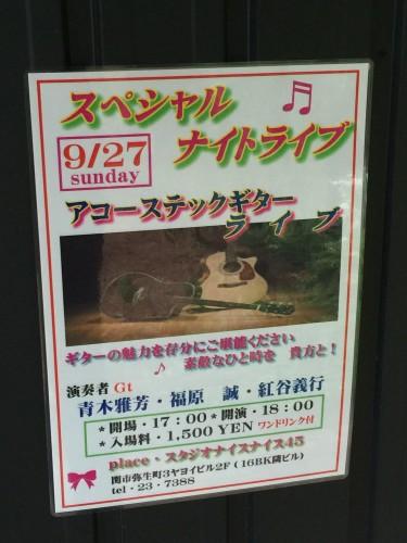 青木雅芳さんのギターイメージ1