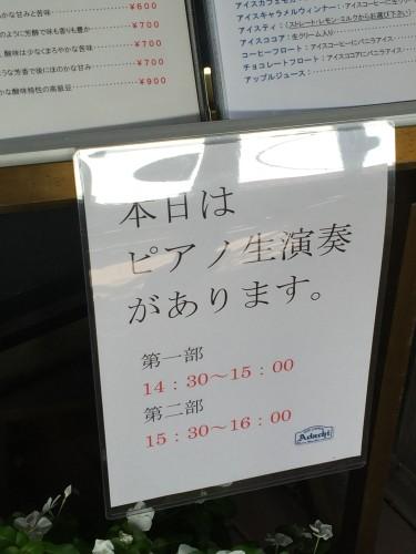 5のつく日! & ピアノ生演奏!イメージ3
