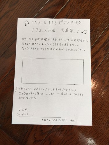 ピアノ曲リクエストイメージ1